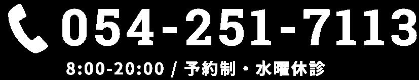054-251-7113